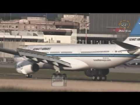 فيلم وثائقي قصير عن مطار الكويت والخطوط الكويتية