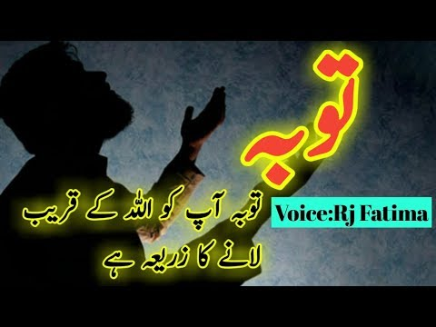 Quotes about friendship - Heart Touching Words About Tauba  Best Collection Of Islamic Urdu Quotes About Allah  Rj Fatima