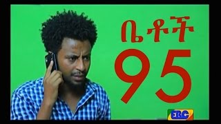 Ethiopian Comedy - Betoch Part 95