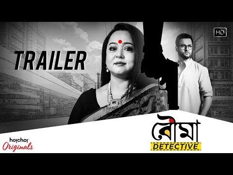 Download Bouma Detective (বৌমা ডিটেকটিভ) | Official Trailer | Aparajita | Rohit | Hoichoi Originals | SVF HD Mp4 3GP Video and MP3