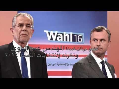 كن معي مراسل ،المهندس عمر الراوي عضو برلمان مدينة فيينا ونظرته لإنتخابات النمسا