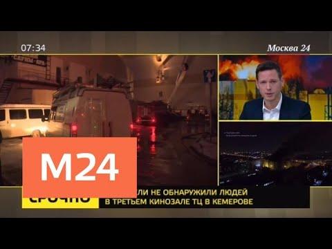 Подписывайтесь на наш канал в YouTube: https://www.youtube.com/user/infomoscow24?sub_confirmation=1 На данный момент пожар в торговом цент...