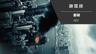 Nonton           Nicholas Tse             Official Mv  Film Subtitle Indonesia Streaming Movie Download