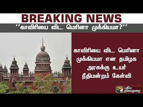 Is Cauvery Significant or Marina?- HC questions TN Govt.   #HighCourt (видео)