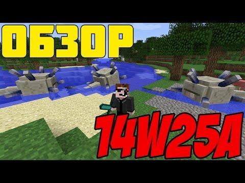Обзор Minecraft SnapShot 14w25a - Новые Мобы и Блоки! (Review)