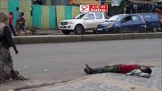 በመንገድ የወደቀን ምስኪን ደሃ የሚረዳ ማን ይሆን? Ethiopia
