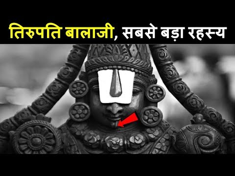 तिरुपति बालाजी मंदिर के 10 आश्चर्य जनक रहस्य | 10 fascinating facts about Tirupati Balaji Temple