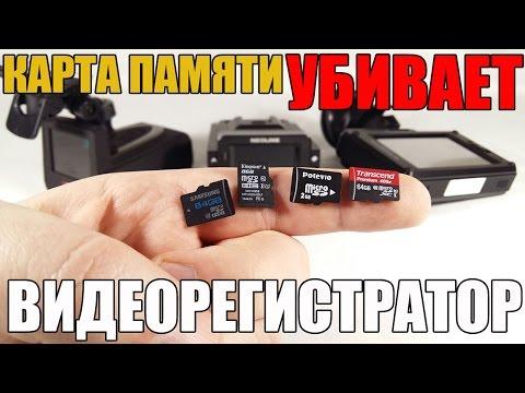Карта памяти - УБИВАЕТ Как выбрать ПРАВИЛЬНО для видеорегистратора смартфона экшн камеры - DomaVideo.Ru