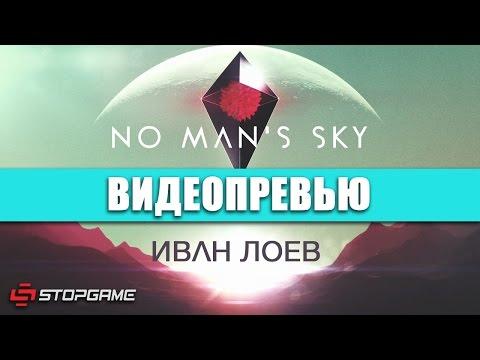 Превью игры No Man's Sky