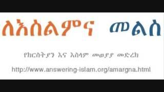 Jesus Of The Bible Versus Issa Of The Quran: Part 3 Of 5 (ኢየሱስ በመጽሐፍ ቅዱስ፣ ኢሣ በመጽሓፈ ቁርዓን ንፅፅር: ክፍል 3/