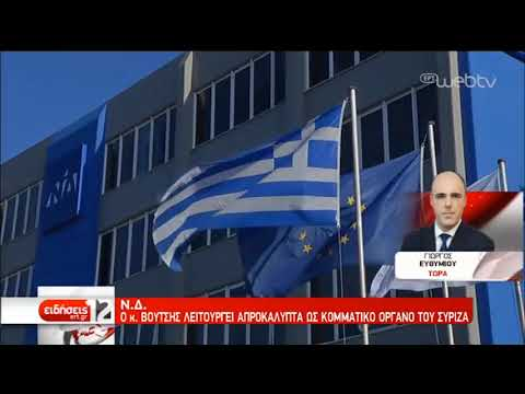 ΝΔ: Ανοιχτό το ενδεχόμενο για πρόταση μομφής κατά του Ν. Βούτση | 2/2/2019 | ΕΡΤ