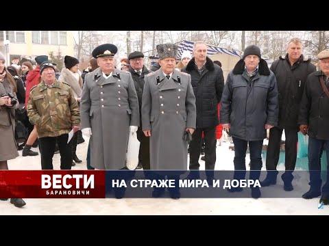 Вести Барановичи 24 февраля 2021.