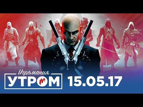 Игромания Утром 15 мая 2017 (Thief, Assassin's Creed, Hitman, Destiny 2, Prey)