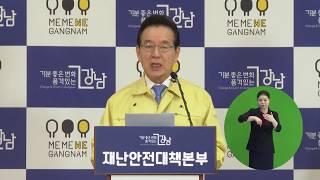 강남구 코로나19 35,36,37,38번째 추가 확진자 발표(3. 29)
