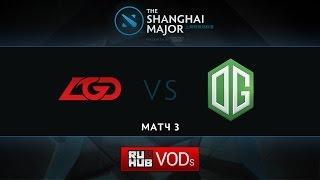 OG vs LGD.cn, game 3