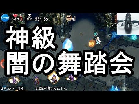 【千年戦争アイギス】暗黒舞踏会:闇の舞踏会 神級 ☆3【実況】