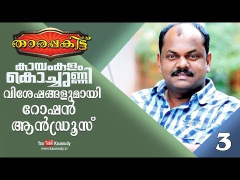 Exclusive Interview With Director Rosshan Andrrews | Part 3/3 | Tharapakittu Ep 246