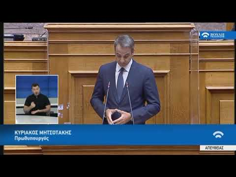 Κ.Μητσοτάκης (Πρωθυπουργός) (Νομοσχέδιο Οικονομικών) (29/07/2020)