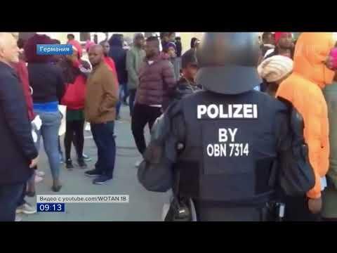 В Германии на демонстрацию вышли беженцы - DomaVideo.Ru