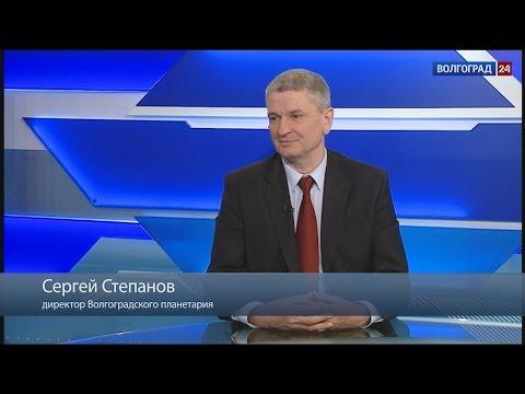 День космонавтики. Сергей Степанов, директор Волгоградского планетария