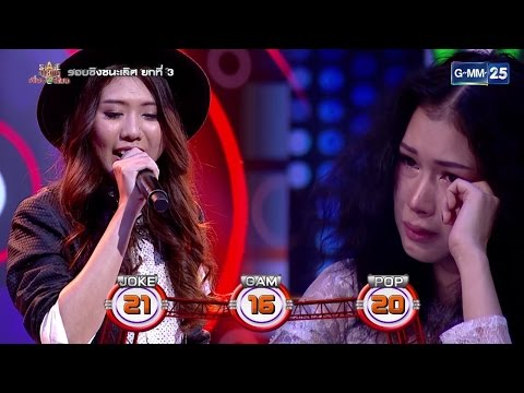 Stage Fighter เดี่ยวฟัดเดี่ยว : ส้มโอ - ร้องไห้กับฉัน [010317]