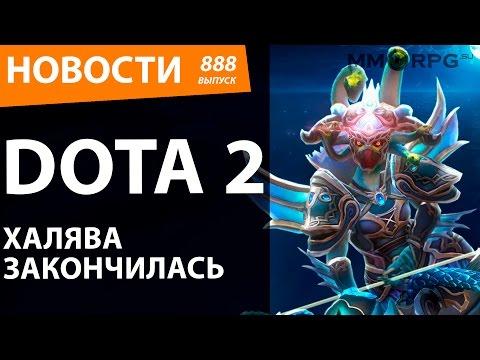 DOTA 2. Халява закончилась. Новости (видео)