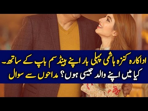 Kinza Hashmi First Time with Her Father | Showbiz News