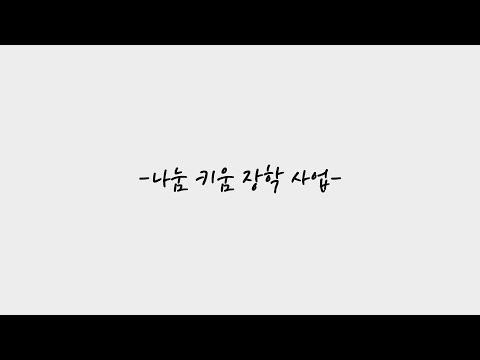 We Serve 나눔 키움 장학사업 홍보영상