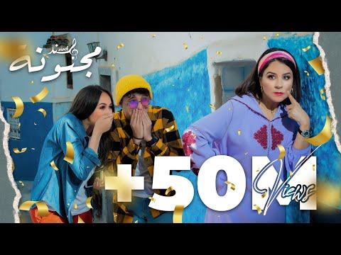 Hind Ziadi - Majnouna (EXCLUSIVE Music Video)   (هند زيادي - مجنونة (فيديو كليب حصري
