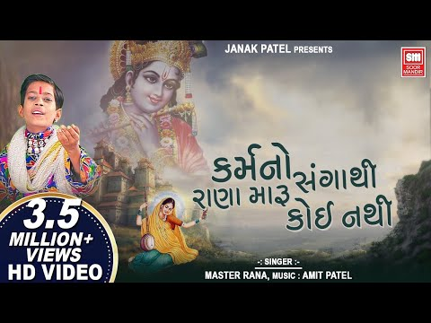 Video કર્મ નો સંગાથી રાણા મારુ કોઈ નથી {VIDEO} : Karm No Sangathi Rana Maru : Master Rana : Soormandir download in MP3, 3GP, MP4, WEBM, AVI, FLV January 2017