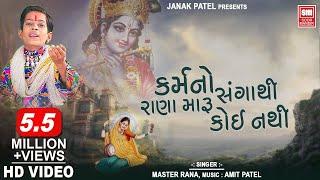 Video કર્મ નો સંગાથી રાણા મારુ કોઈ નથી {VIDEO} : Karm No Sangathi Rana Maru : Master Rana : Soormandir MP3, 3GP, MP4, WEBM, AVI, FLV Agustus 2018