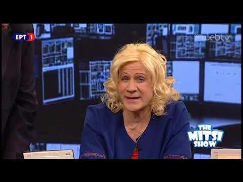 The Mitsi Show – 30 Απριλίου 2018 | ΕΡΤ