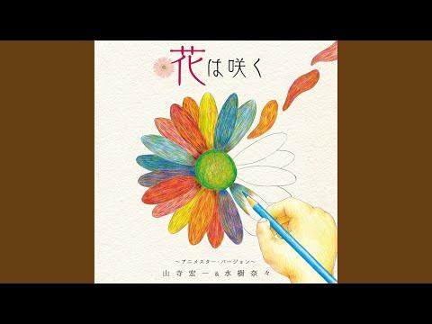 Hana Wa Saku (Off Vocal Version)