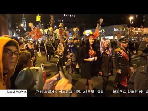 오늘 할로윈, 맨해튼 퍼레이드 10.31.16 KBS America News