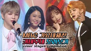 Video ★MBC MUSIC FESTIVAL Cover Stage Compilation★ MP3, 3GP, MP4, WEBM, AVI, FLV Juni 2019