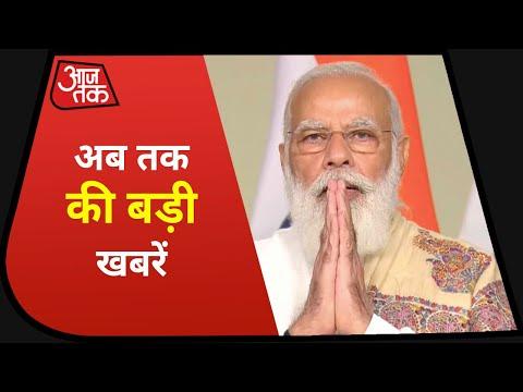 Hindi News Live : आज की बड़ी खबरें | 8 राज्यों के CM के साथ PM की बैठक | Breaking News | NonStop 100