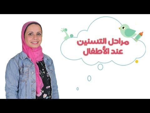 العرب اليوم - تعرف على مواعيد التسنين عند الرضع