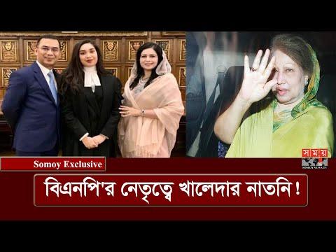 Exclusive: বিএনপি'র নেতৃত্বে জাইমা, উপদেষ্টা খালেদা জিয়া! | Khaleda Zia | Zaima Rahman | BNP