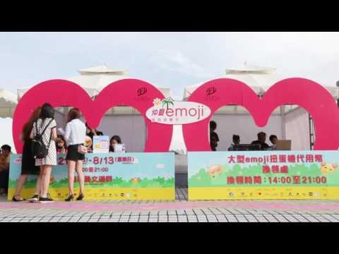 小城大事 「2017仲夏emoji與你 ...