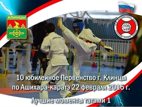 10 открытое первенство и чемпионат Брянской области по Ашихара – каратэ 22.02.15 (Татами 1)