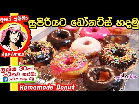 ✔ ගෙදර හදන සුපිරි ඩෝනට්ස් Homemade Soft Donut /Doughnuts by Apé Amma with English Sub