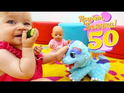 Бьянка в гостях у Бебибон Эмили - Видео для детей