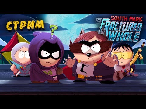 South Park: The Fractured But Whole💨СТРИМ, ПЕРДЕЖ, УГАР и +18
