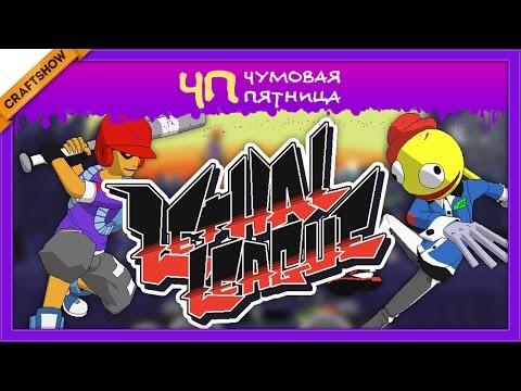 Чумовая Пятница (ЧП): Lethal League с Рамоном и Ричем (геймплей)