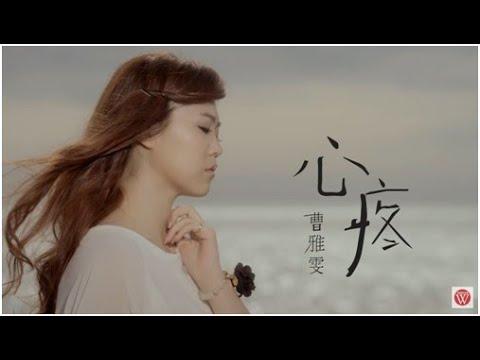 曹雅雯 「心疼」官方MV