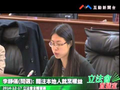 李靜儀 20141217立法會全體會議