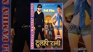 Video Dulahi Rani - Nepali Full Film - Comedy Movie MP3, 3GP, MP4, WEBM, AVI, FLV Desember 2018