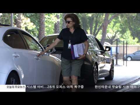 DMV 전산시스템 마비 '복구중' 10.26.16 KBS America News