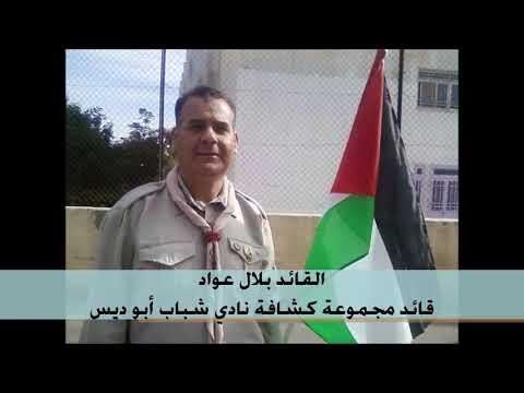 لقاء مع القائد بلال عواد -برنامج