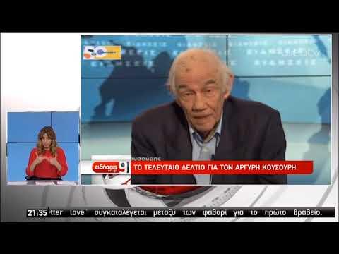 Το τελευταίο δελτίο για τον Αργύρη Κουσούρη | 11/05/2019 | ΕΡΤ